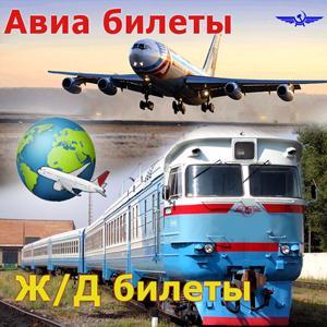 Авиа- и ж/д билеты Беломорска