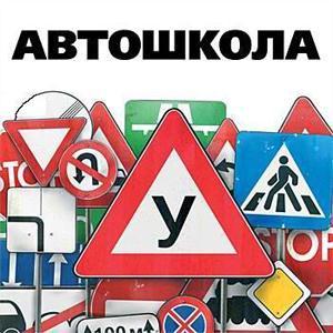 Автошколы Беломорска