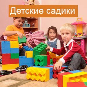 Детские сады Беломорска