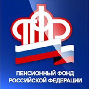 Пенсионные фонды Беломорска