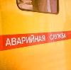 Аварийные службы в Беломорске