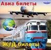 Авиа- и ж/д билеты в Беломорске