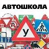 Автошколы в Беломорске