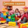 Детские сады в Беломорске