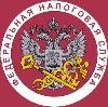 Налоговые инспекции, службы в Беломорске
