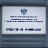 Отделения полиции в Беломорске
