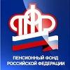 Пенсионные фонды в Беломорске