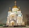 Религиозные учреждения в Беломорске