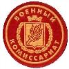 Военкоматы, комиссариаты в Беломорске