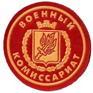 Военкоматы, комиссариаты Беломорска